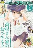 COMIC FLAPPER (コミックフラッパー) 2014年 07月号 [雑誌]