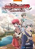 テイルズ オブ イノセンスR 公式コンプリートガイド (BANDAI NAMCO Games Books)