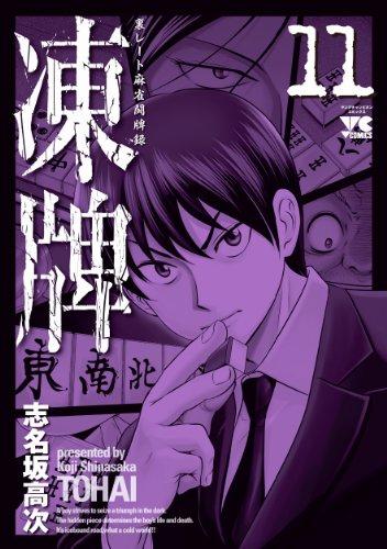 凍牌 11 (ヤングチャンピオンコミックス)