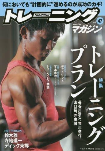 トレーニングマガジン vol.47 (B・B MOOK 1341)