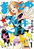 まとめ★グロッキーヘブン 分冊版(1) (ARIAコミックス)