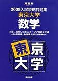 東京大学数学 2009 (河合塾シリーズ)