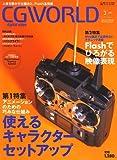 CG WORLD (シージー ワールド) 2007年 03月号 [雑誌]