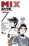 MIX(7) (ゲッサン少年サンデーコミックス)