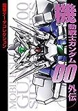 電撃データコレクション 機動戦士ガンダム00外伝<電撃データコレクション> (DENGEKI HOBBY BOOKS)