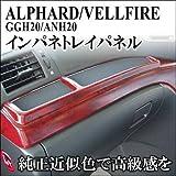 アルファード20系 ヴェルファイア(前期 後期対応) インパネトレイパネル セカンドステージ製 Made in Japan 赤木目II