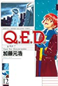 Q.E.D.―証明終了―(12) (月刊マガジンコミックス)