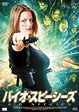 バイオ・スピーシーズ [DVD]