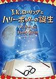 J.K.ローリングとハリー・ポッターの誕生[DVD]