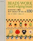 はじめてのビーズ編み/モチーフ&エジング・ブレード100―フルーツ・フラワー・スウィーツ (アサヒオリジナル 245)