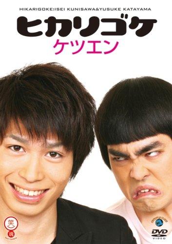ヒカリゴケ ケツエン [DVD]