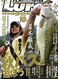 Lure magazine 2008年 10月号