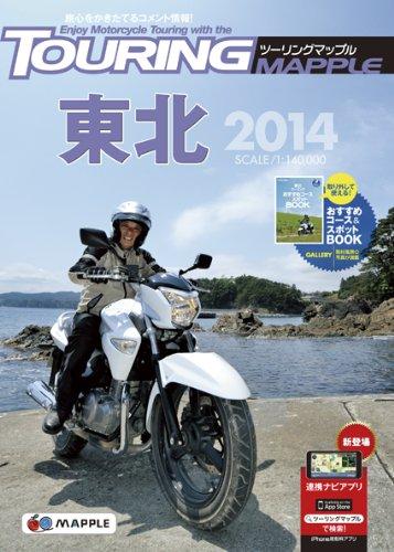 ツーリングマップル東北2014