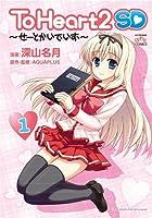 To Heart2 SD ~せーとかいでいず (IDコミックス 4コマKINGSぱれっとコミックス)