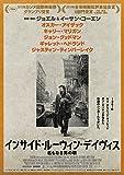 インサイド・ルーウィン・デイヴィス 名もなき男の歌 [Blu-ray]