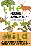フレッド・ピアス '外来種は本当に悪者か? 新しい野生 THE NEW WILD'