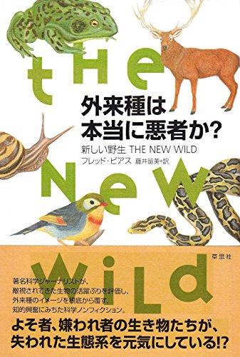 『外来種は本当に悪者か? 新しい野生 THE NEW WILD』