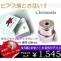 [クリスメラ]Chrysmela ピアスロック