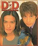 フォト&ストーリーブック ★ 長瀬智也・岡田准一 1997 ドラマ 「D×D」