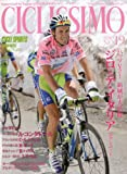 CICLISSIMO (チクリッシモ) 2010年 07月号 [雑誌]