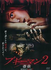 ブギーマン 2 憑依 [DVD]