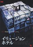 イリュージョン・ホテル [DVD]