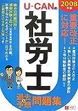 ユーキャンの社労士過去&予想問題集 2008年版 (2008) (ユ…