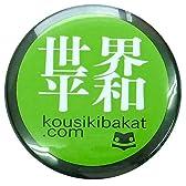 《世界平和》バカんバッチ☆公式バカTグッズ(面白缶バッジ)通販☆