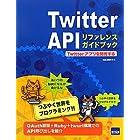 Twitter APIリファレンスガイドブック―Twitterアプリを開発する