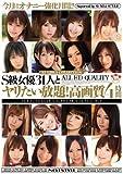S級女優31人とヤリたい放題!高画質4時間 [DVD]