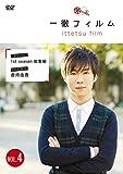 一徹フィルム VOL.4 [DVD]