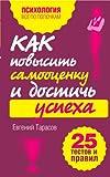 img - for Kak povysit samootsenku i dostich uspeha. 25 testov i pravil book / textbook / text book