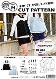 ハンドメイドカンパニー CUT PATTERN バイカラーシャツ Mサイズ (型紙・パターン) SS027-M