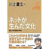 Amazon.co.jp: 角川インターネット講座4 ネットが生んだ文化 誰もが表現者の時代 (角川学芸出版全集) 電子書籍: 川上 量生: Kindleストア