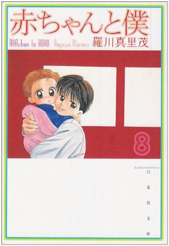 赤ちゃんと僕 (第8巻) (白泉社文庫)