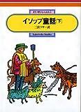イソップ童話(下) (偕成社文庫2073)