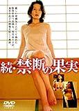 続・禁断の果実 [DVD]