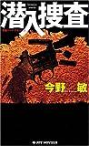 潜入捜査(ジョイ・ノベルス) (ジョイ・ノベルズ)