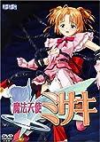 魔法天使ミサキ (美少女ゲーム・ベストシリーズ)