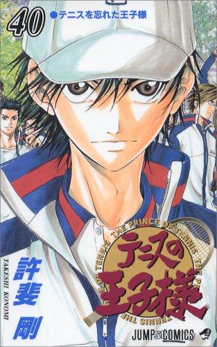 テニスの王子様 40 (40) (ジャンプコミックス)