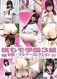 桃もモ学園 3組 制服・ブルマーコレクション [DVD]