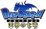 アニメ「BLUE DRAGON 天界の七竜」