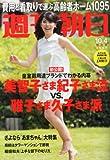 週刊朝日 2013年 10/4号 [雑誌]