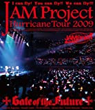 JAM Project Hurricane Tour 2009 Gate of the Future [Blu-ray]
