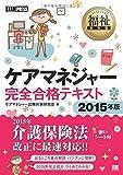 福祉教科書 ケアマネジャー完全合格テキスト 2015年版