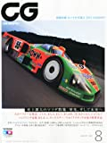 CG (カーグラフィック) 2011年 08月号 [雑誌]