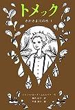 トメック—さかさま川の水〈1〉 (世界傑作童話シリーズ)
