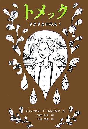 トメック―さかさま川の水〈1〉 (世界傑作童話シリーズ)