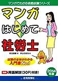 2014年版 マンガはじめて社労士 (マンガでわかる資格試験シリーズ)