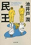 民王 (文春文庫)